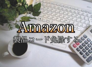 Amazon新規商品登録 製品コード免除申請してノーブランド品として出品登録する方法
