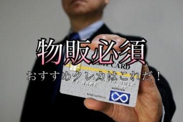 物販・せどり初心者必見!仕入れで使うオススメクレジットカードはどれ?使用時の注意点やポイントについて