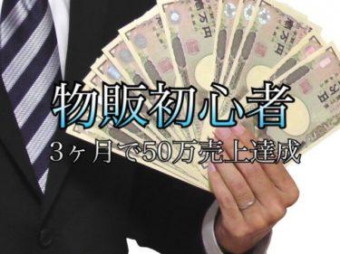 中国輸入とメルカリで稼いだ方法 初心者が3か月で50万以上の売上を出したやり方を教えます