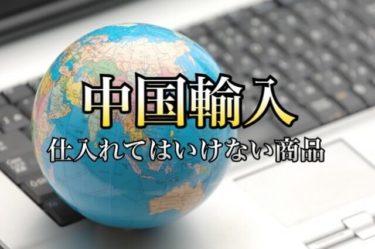 中国輸入で初心者が仕入れてはいけない商品とは?輸入禁止・輸入規制について学ぼう