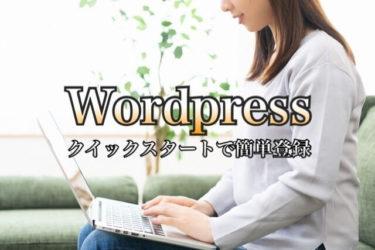 エックスサーバーでワードプレス(WordPress)の始め方 初心者でもクイックスタートで簡単登録