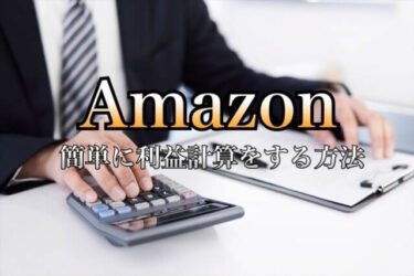 Amazonシュミレーターの使い方 販売手数料が簡単に計算できる方法を紹介