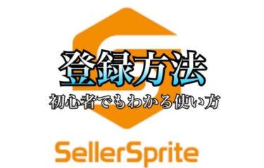 セラースプライト(sellersprite)とは?登録方法や使い方を初心者でも分かりやすいように解説