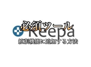 Keepaの使い方 せどり転売で使えるツールをインストールして拡張機能に追加するやり方