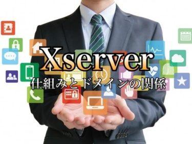 エックスサーバーでブログを始めた理由 レンタルサーバーの仕組みとドメインとの関係について