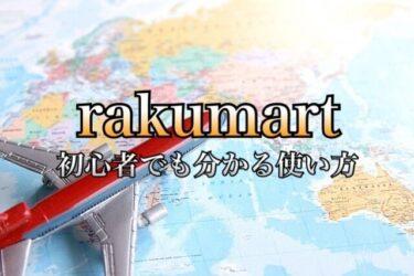 ラクマートの使い方 初心者にオススメ中国輸入代行業者rakumartの月額費用 料金 評判