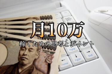 物販の副業で月10万円稼ぐ思考 始める時のポイントや失敗しない方法