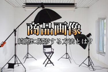 物販初心者が綺麗に商品写真を撮る方法 オススメ撮影ボックスで簡易スタジオに!