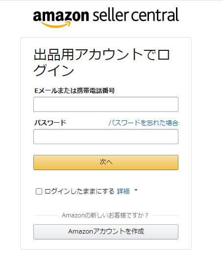 ログイン amazon セラー 【初心者必見!】Amazon出品アカウント登録手順の丁寧なまとめ