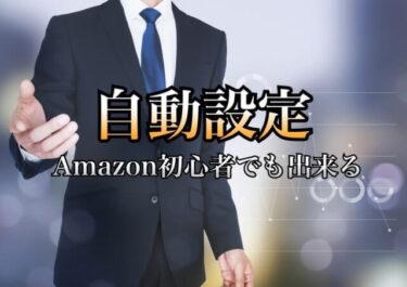 Amazonセラーセントラルで価格の自動設定する 初心者でもできる方法を紹介します
