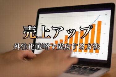 メルカリ×中国輸入で外注化する 月利30万達成時に依頼した内容を紹介