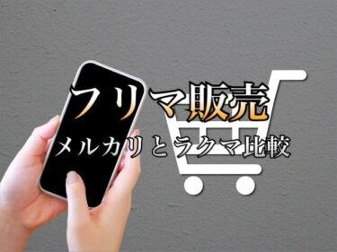 メルカリの手数料をラクマと比較 売るならどっちのフリマアプリがオススメ?