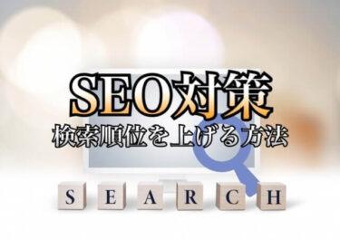 ヤフーショッピングのSEO対策 初心者でも出来る効果的に検索順位を上げる方法