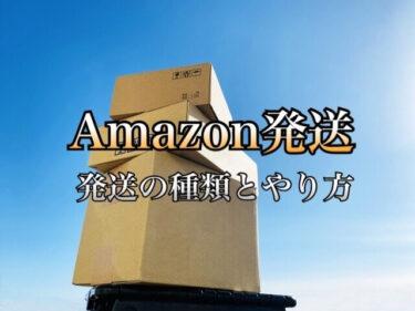 Amazonセラーセントラルの発送方法 FBA倉庫と自己発送について