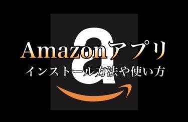 Amazonセラーセントラルアプリ インストールの仕方や使い方について