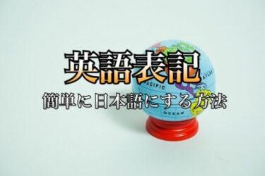 Amazon英語になる表記が直らない 日本語に変更、戻す方法を紹介