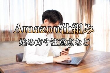 amazon物販の仕組み 初期費用、始め方、注意点などについて解説します
