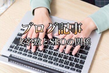 ブログの文字数とSEOの関係 検索順位を上げる書き方とコツ